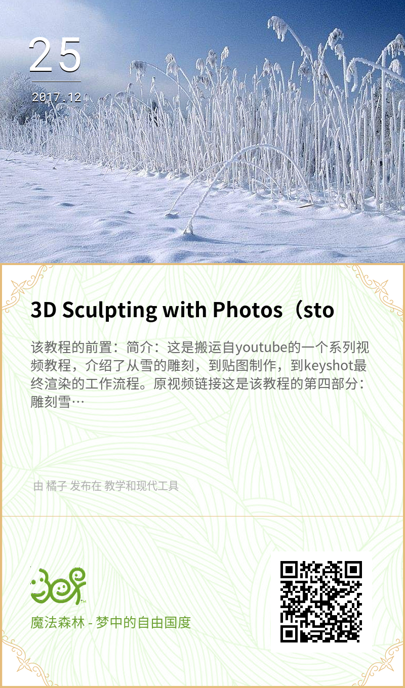 3D Sculpting with Photos(stone and snow)-Part4-海报